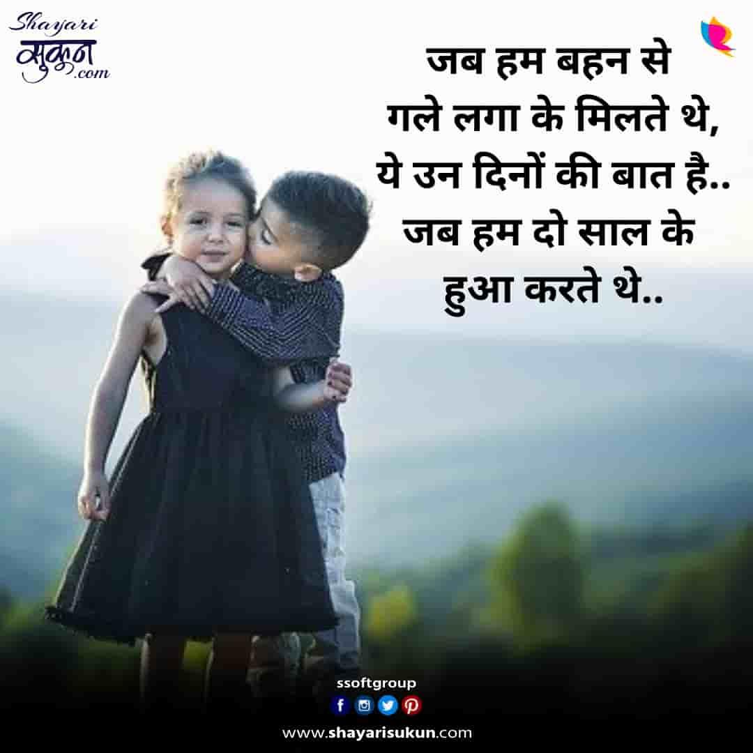 behan-2-emotional-family-shayari-1