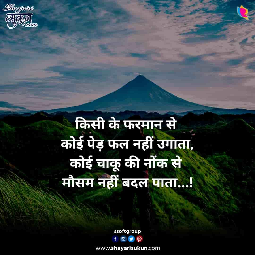 Farman -1 top attitude shayari in hindi-1