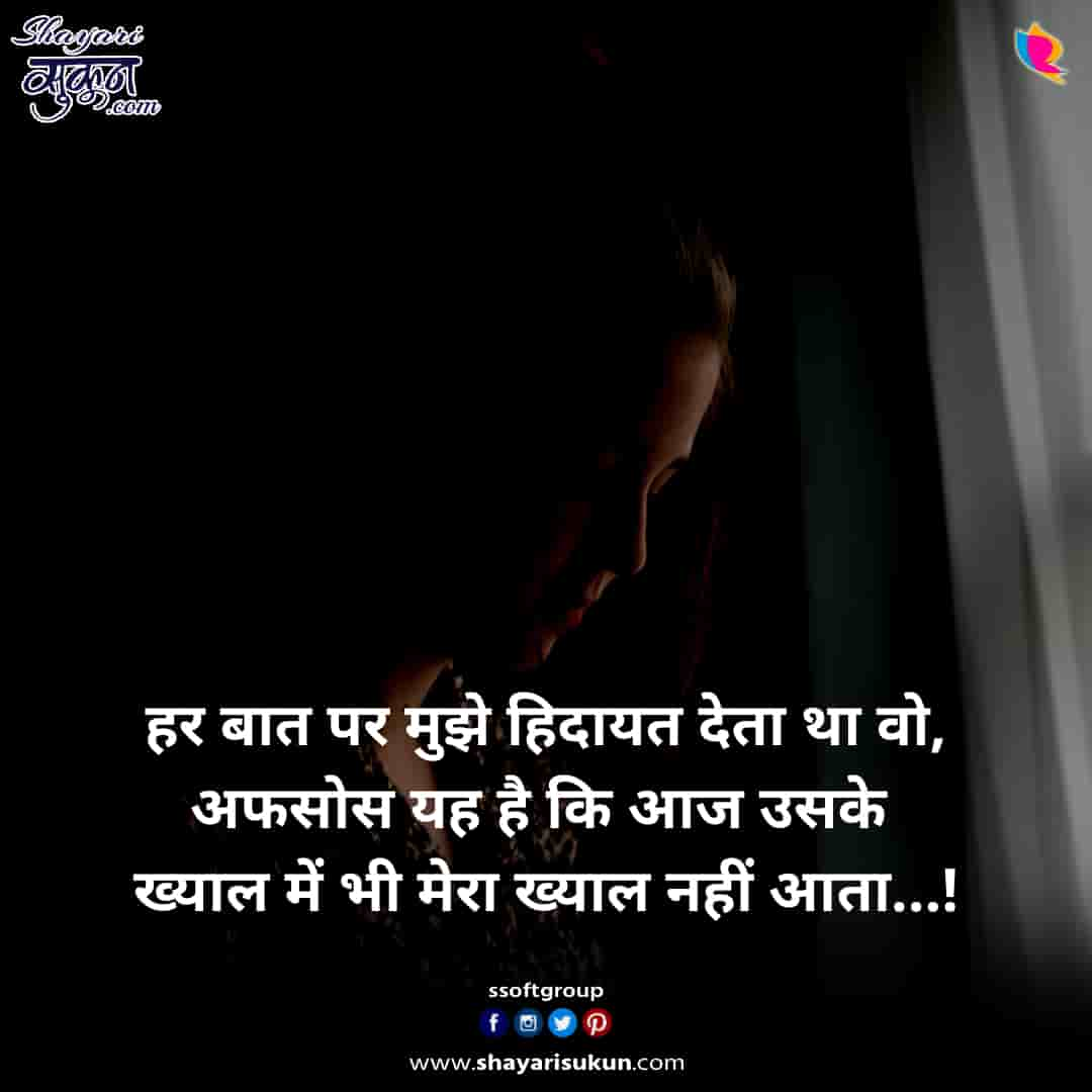 Hidayat-1 best-sad-shayari-in-hindi-1