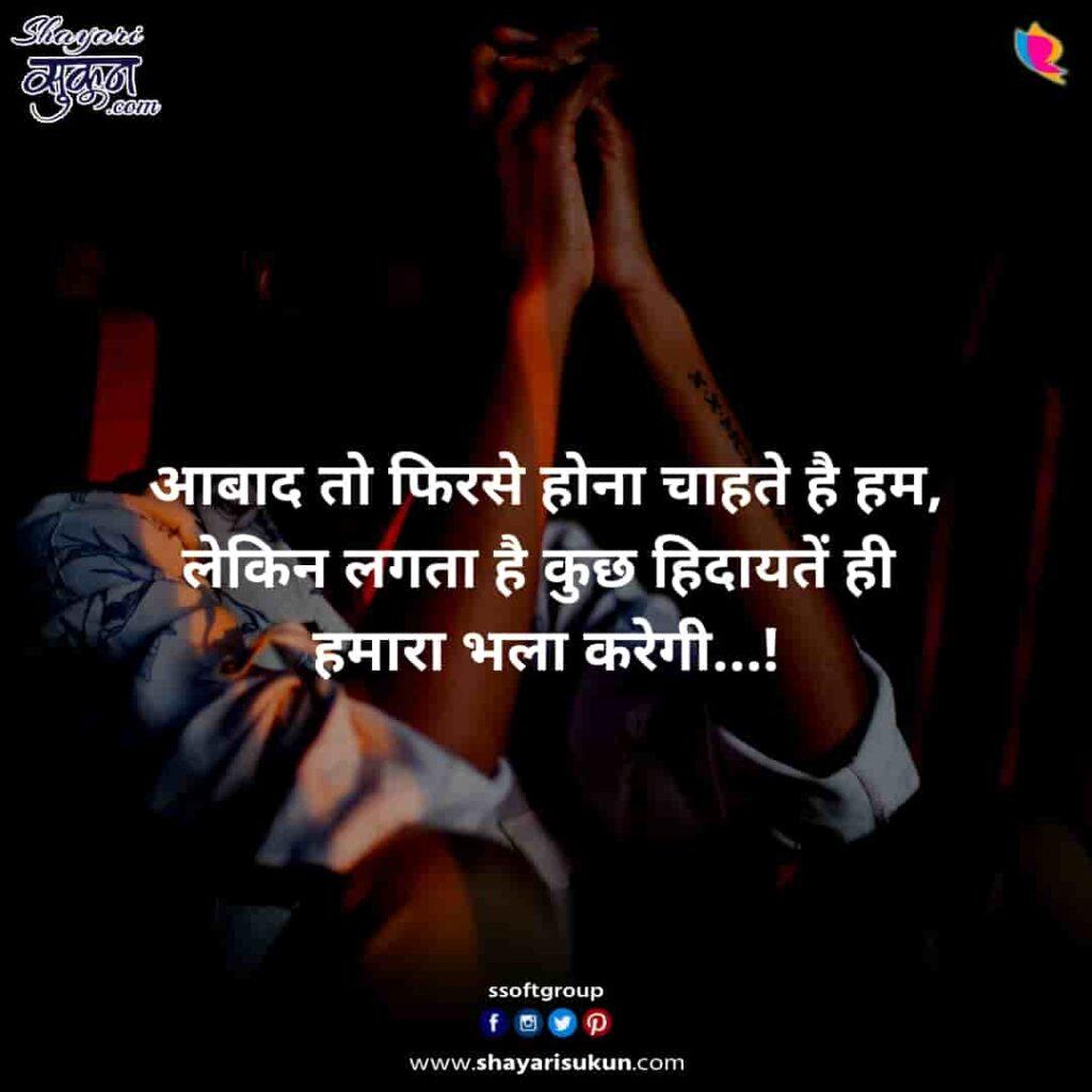 Hidayat best-sad-shayari-in-hindi-2