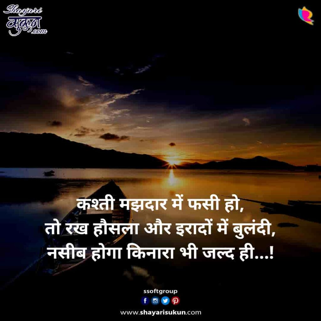Kinara -1 best Motivational shayari-2
