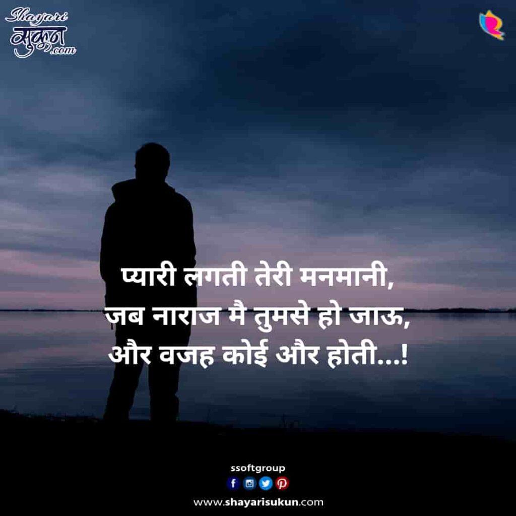 Naraz-1-emotional-sad-shayari-2