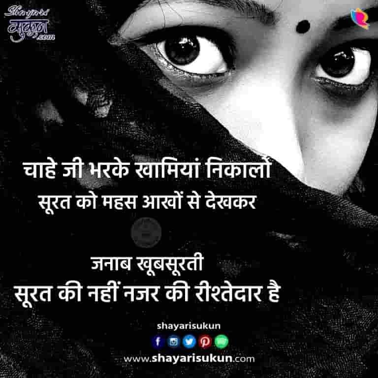Nazar-Shayari-in-Hindi