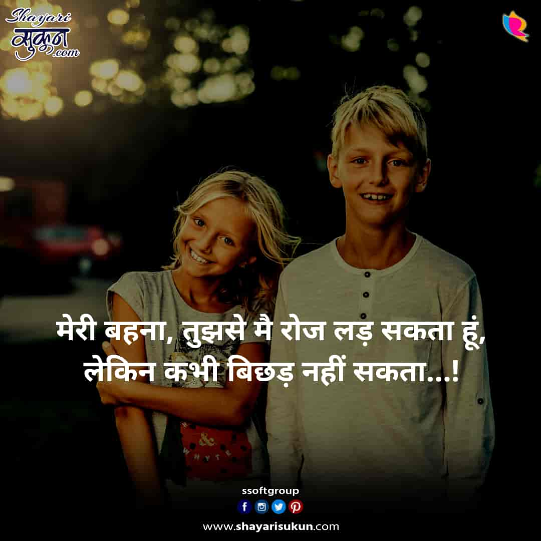 Sister heart touching family shayari-1