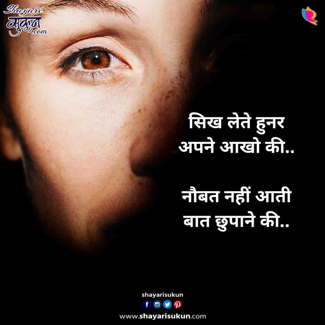 aankhe-3-sad-hindi-dardbhari-shayari-1
