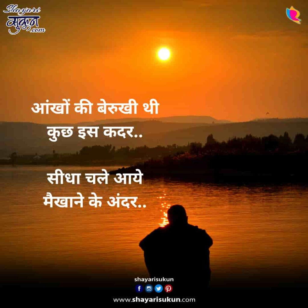 aankhe-3-sad-hindi-dardbhari-shayari-2