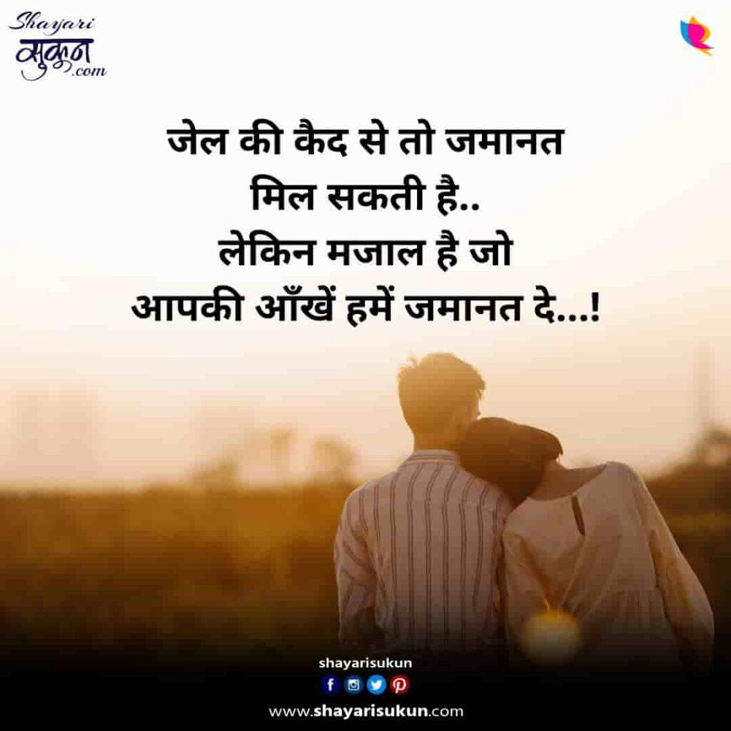 aankhen-1-nashili-aakho-par-love-shayari-1