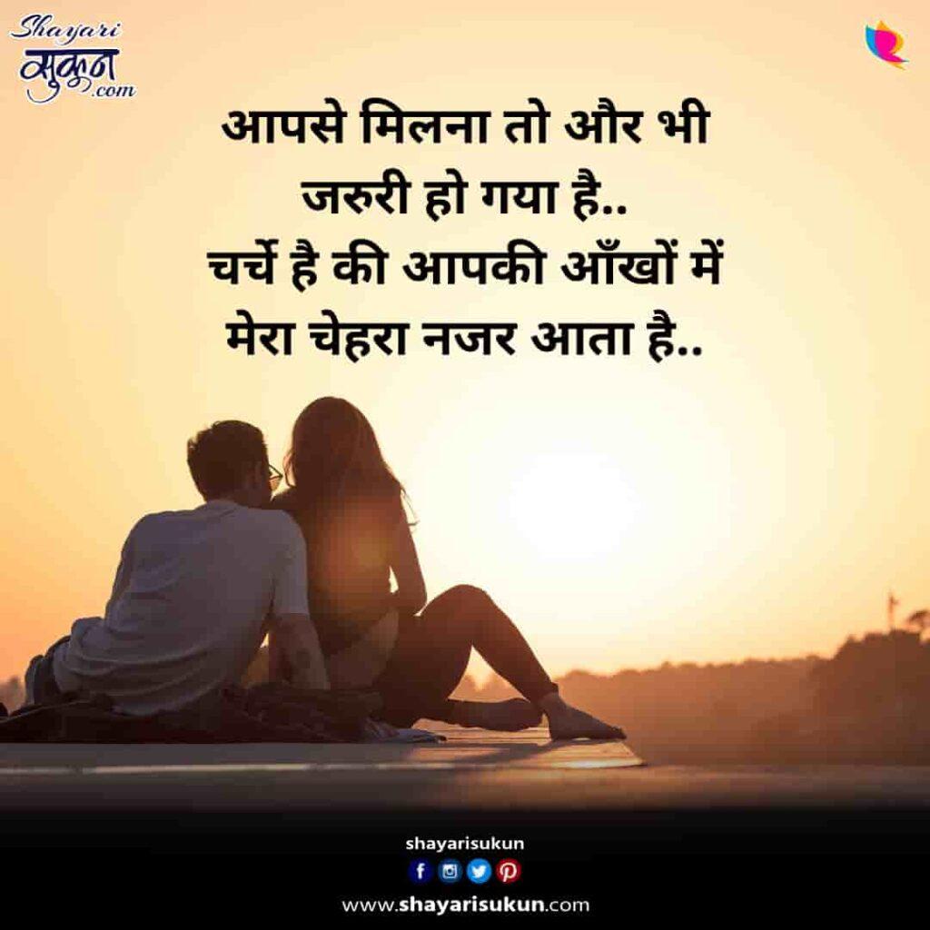 aankhen-1-nashili-aakho-par-love-shayari-2