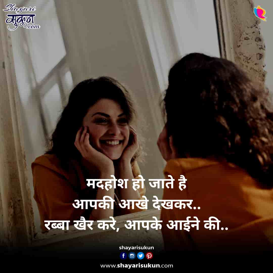 aankhen-2-hindi-love-shayari-1