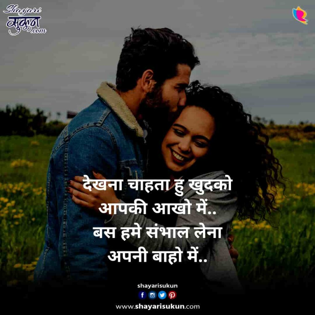 aankhen-2-hindi-love-shayari-2