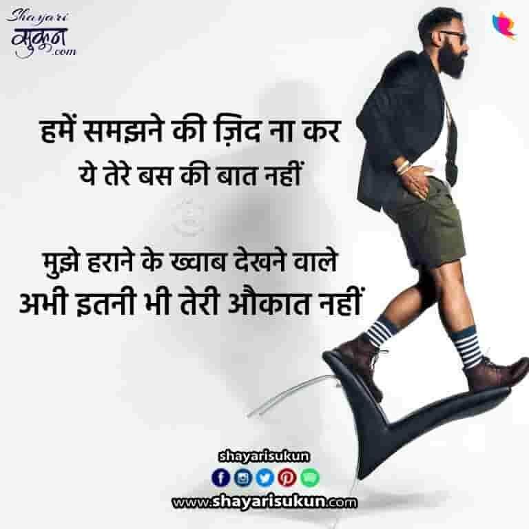 attitude-shayari-aukaat-status