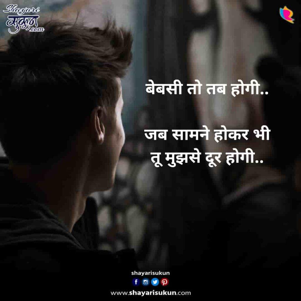 bebasi-1-dard-bhari-sad-shayari-hindi-urdu-1