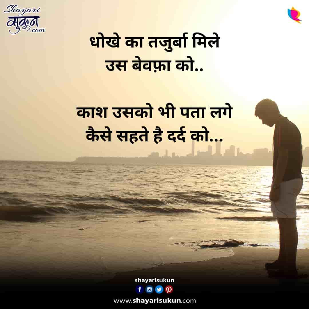 bewafa-1-sad-emotional-dard-bhari-shayari-1