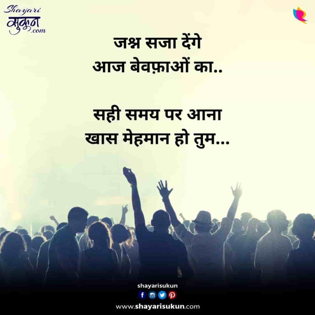 bewafa-1-sad-emotional-dard-bhari-shayari-2