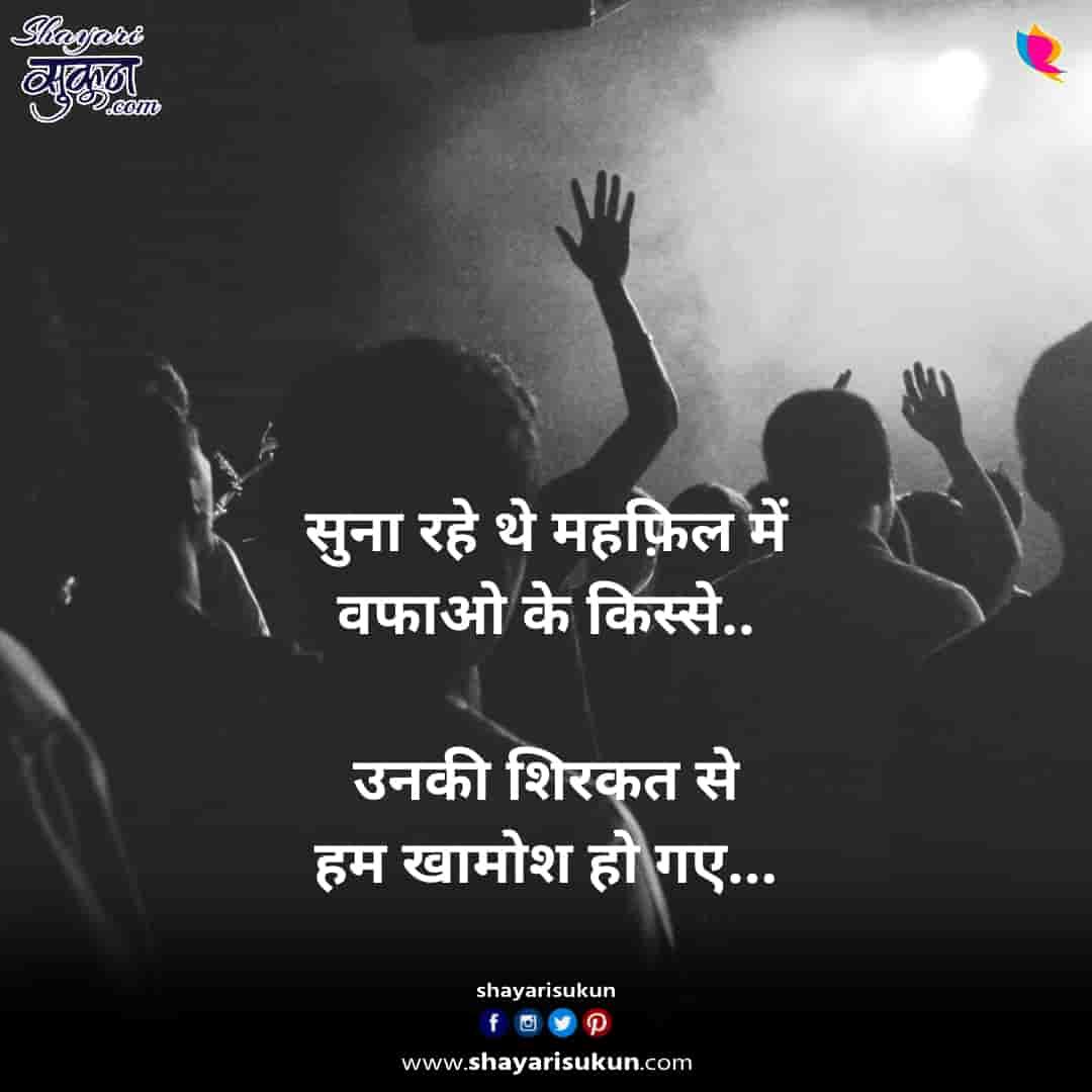 bewafa-2-sad-emotional-dard-bhari-shayari-in-hindi-1