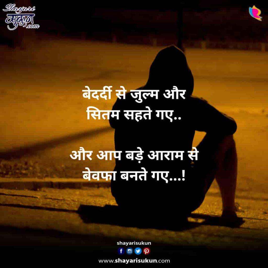 bewafa-2-sad-emotional-dard-bhari-shayari-in-hindi-2