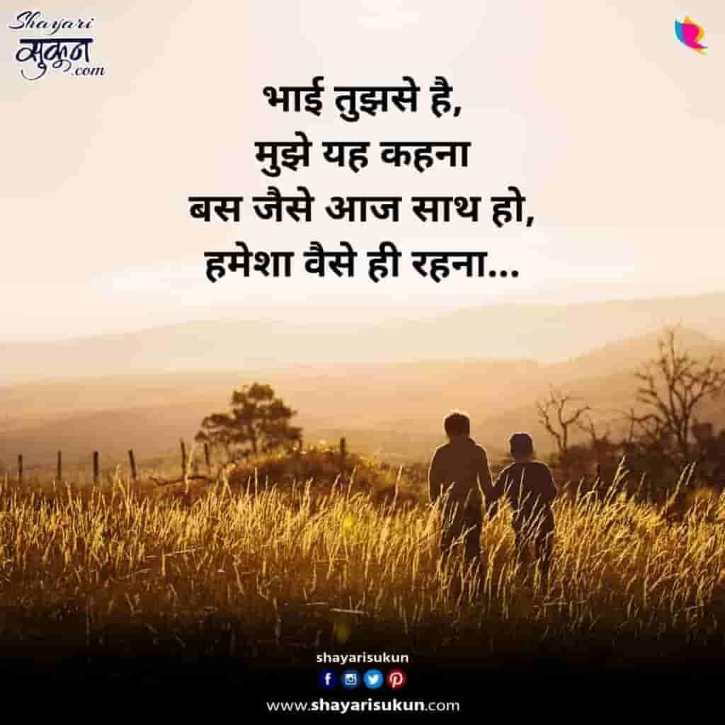 bhai-1-family-hindi-shayari-for-big-brother-01