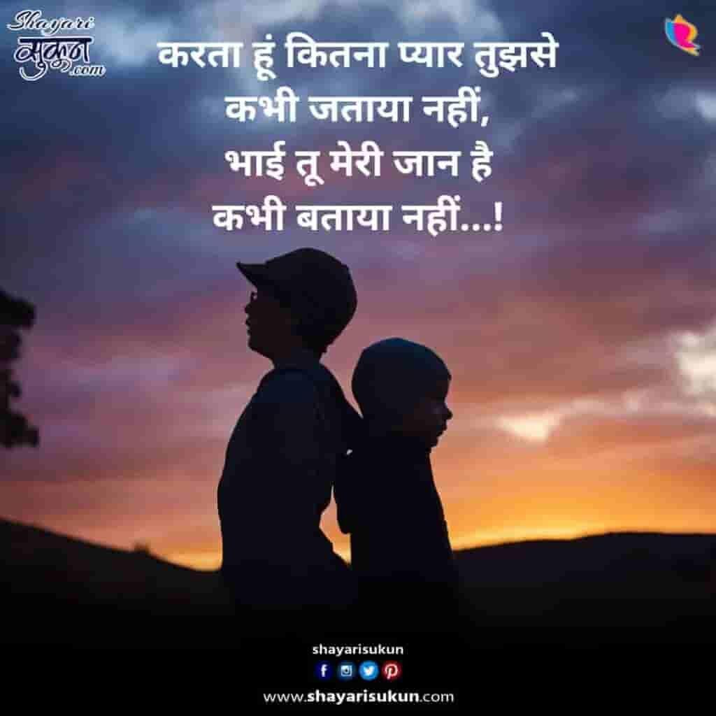 bhai-1-family-hindi-shayari-for-big-brother-02