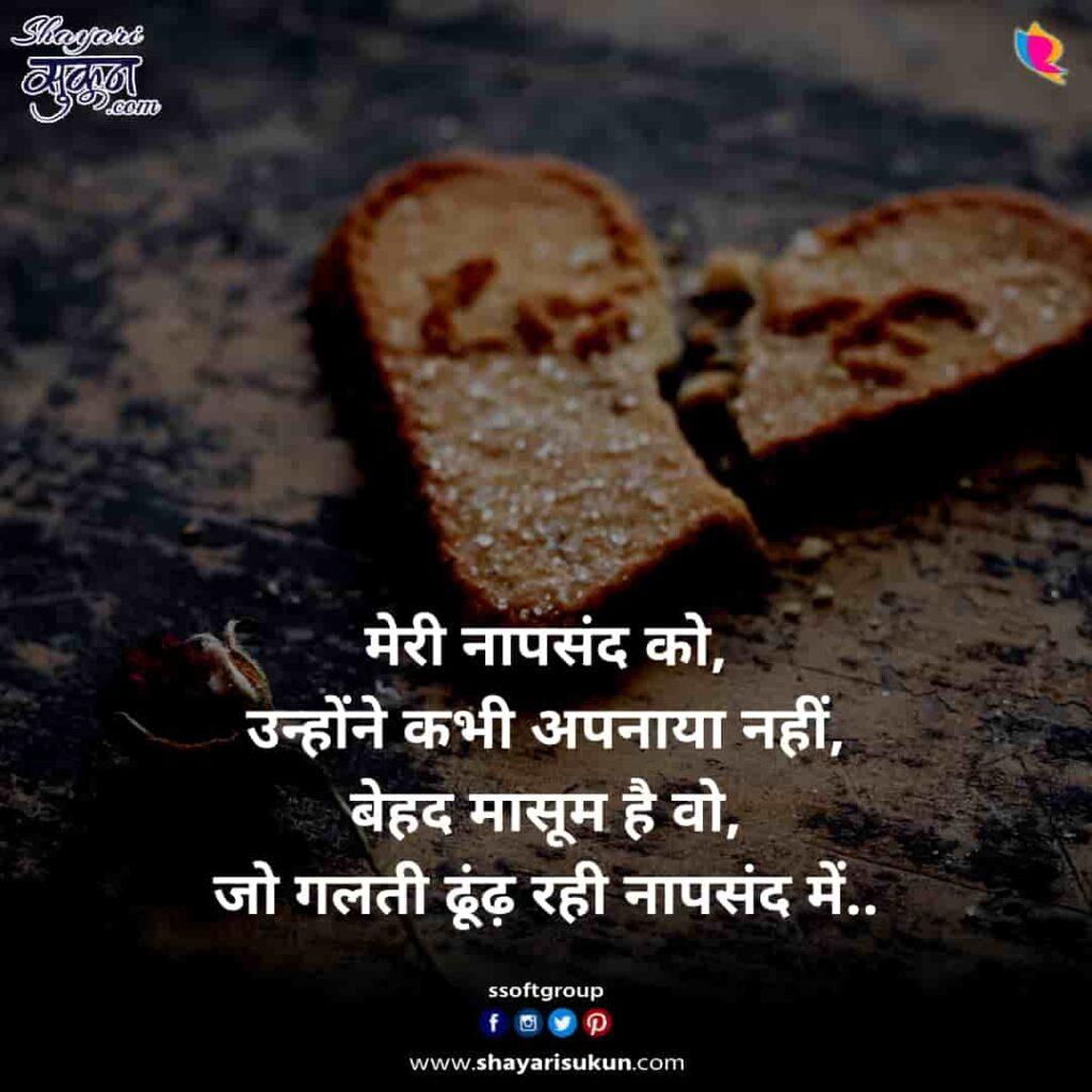 galti-1-par-sad-hindi-shayari-let-you-make-cry-broken-heart-2