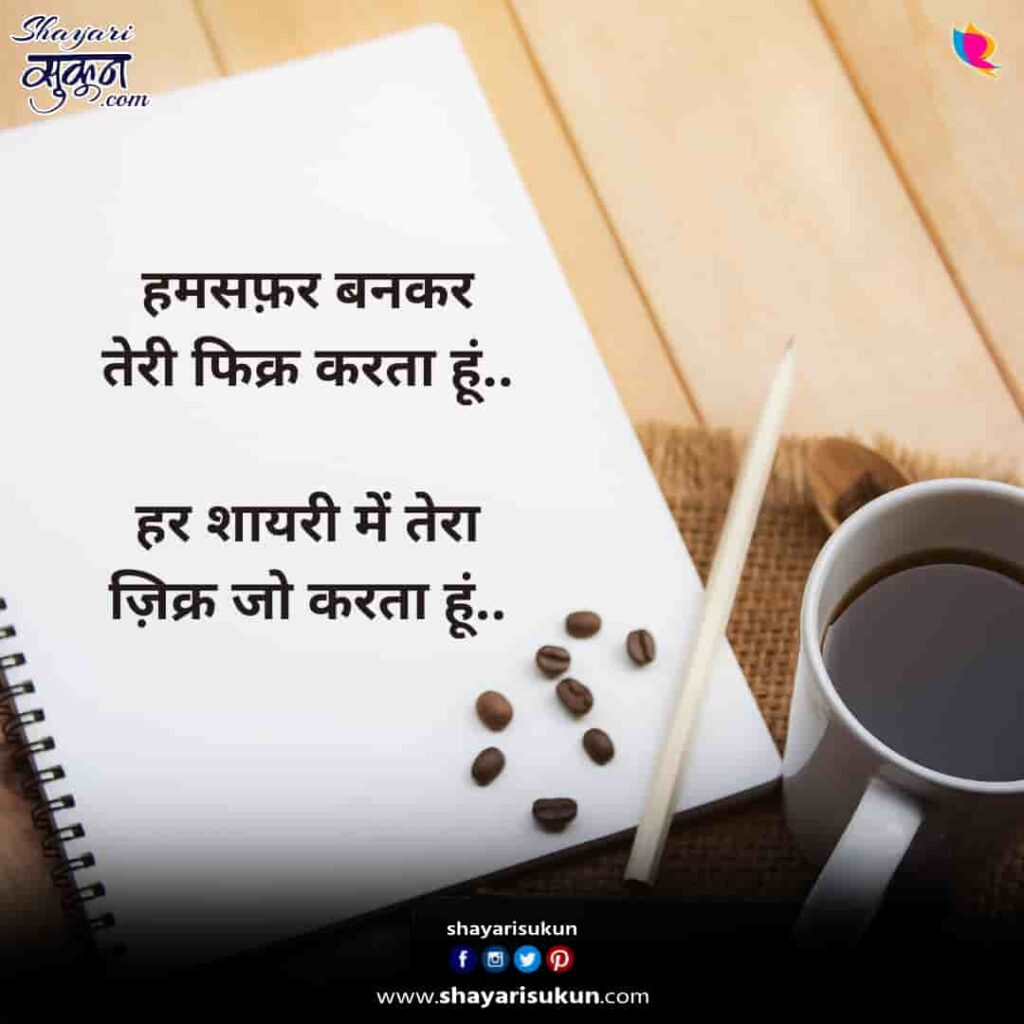 humsafar-1-romantic-love-shayari-in-hindi-1