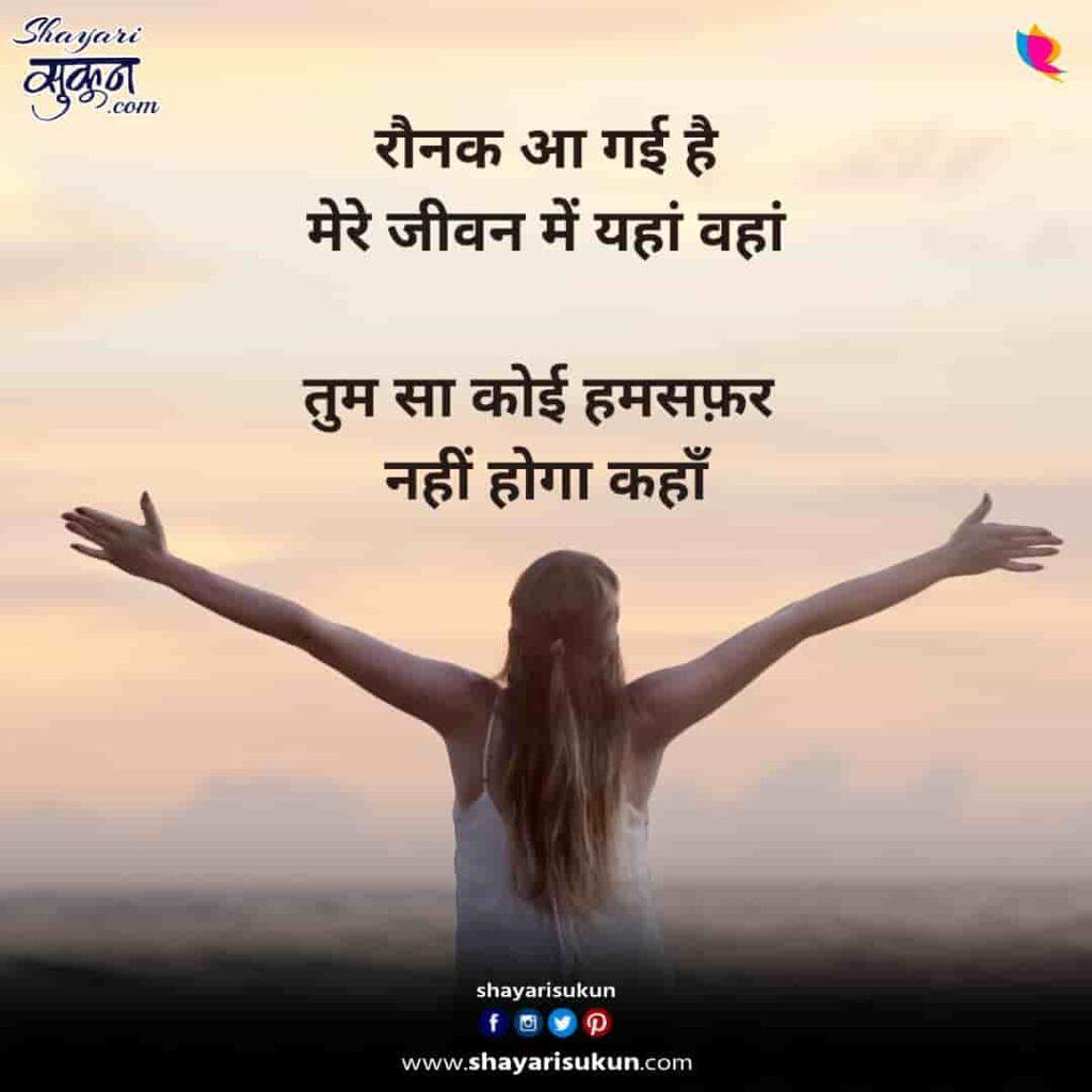 humsafar-1-romantic-love-shayari-in-hindi-2