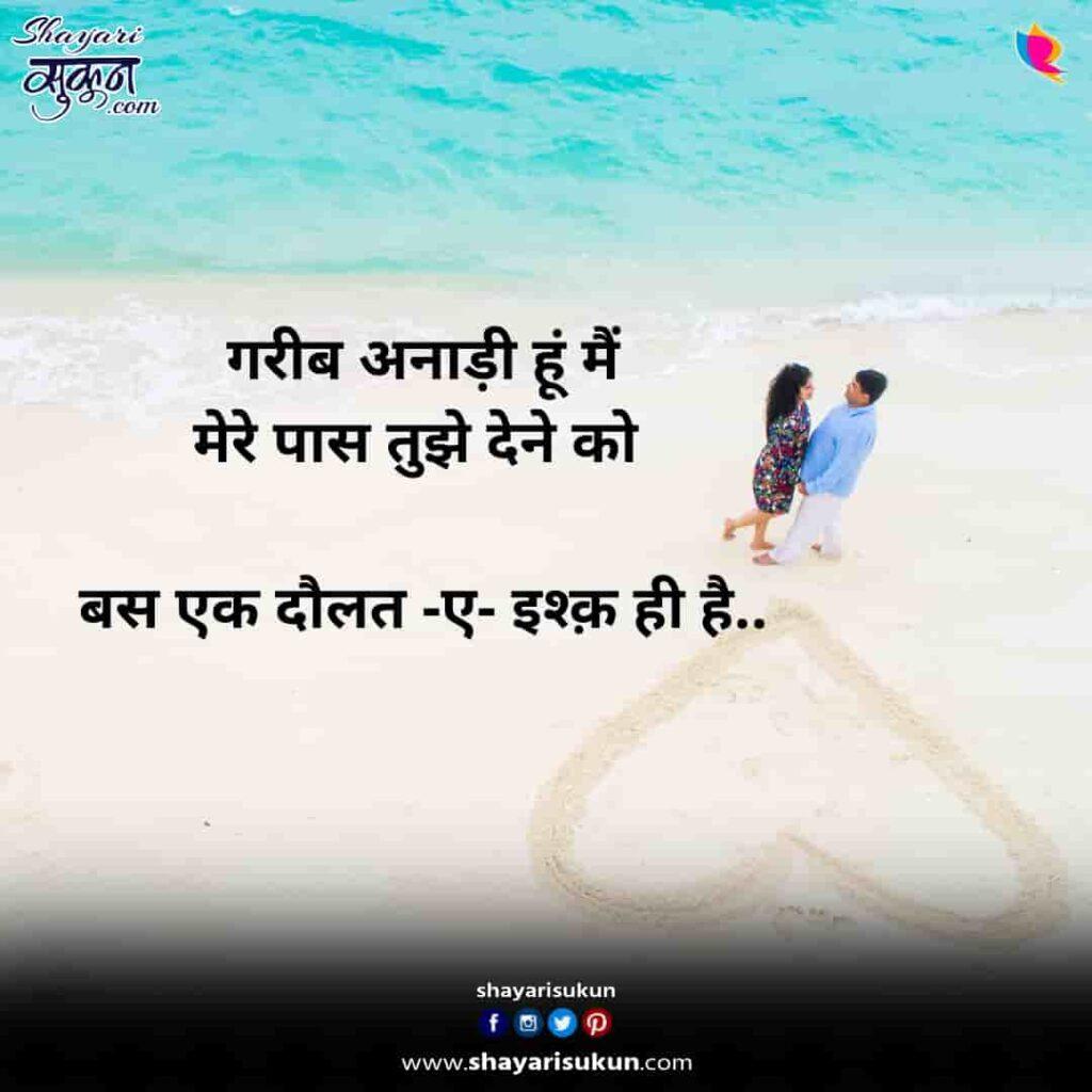 ishq-1-sad-shayari-dard-bhari-mohabbat-2