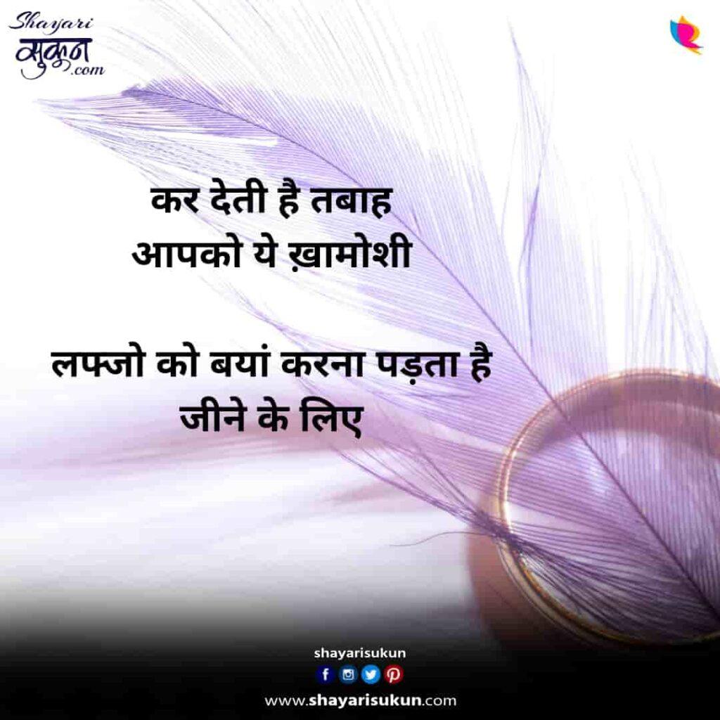 khamoshi-1-dardbhari-sad-shayari-hindi-1