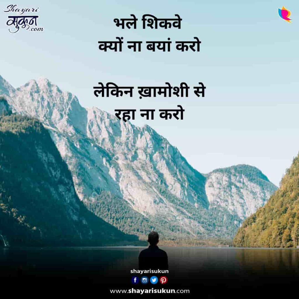 khamoshi-1-dardbhari-sad-shayari-hindi-2