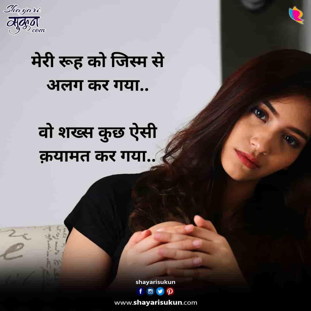 qayamat-1-romantic-love-shayari-hindi-1