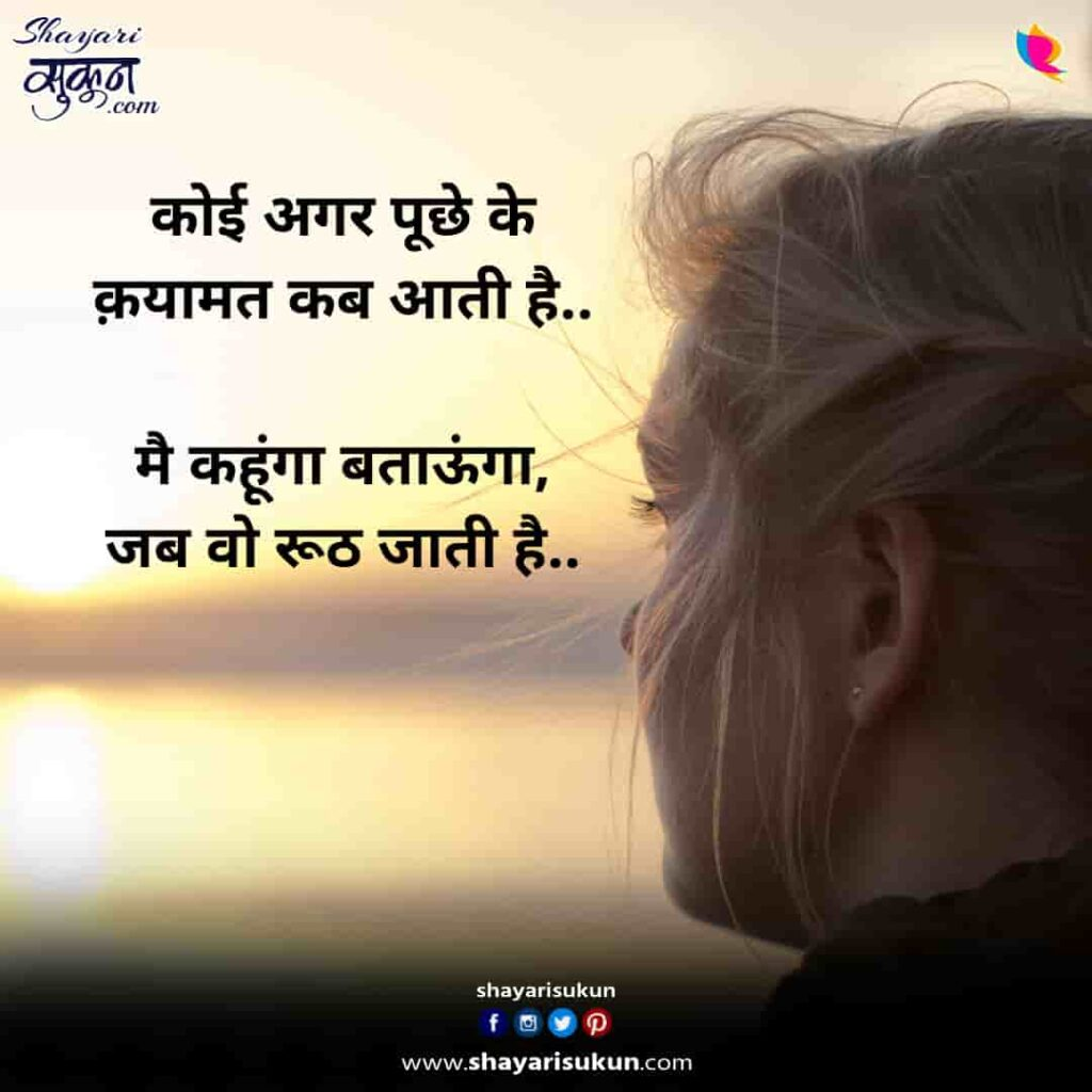 qayamat-1-romantic-love-shayari-hindi-2