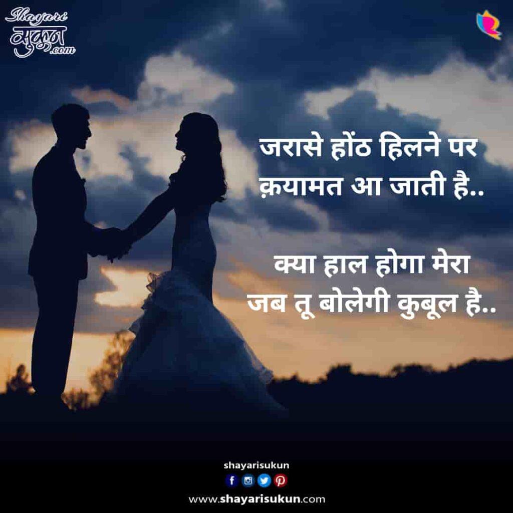 qayamat-2-romatic-love-shayari-hindi-1