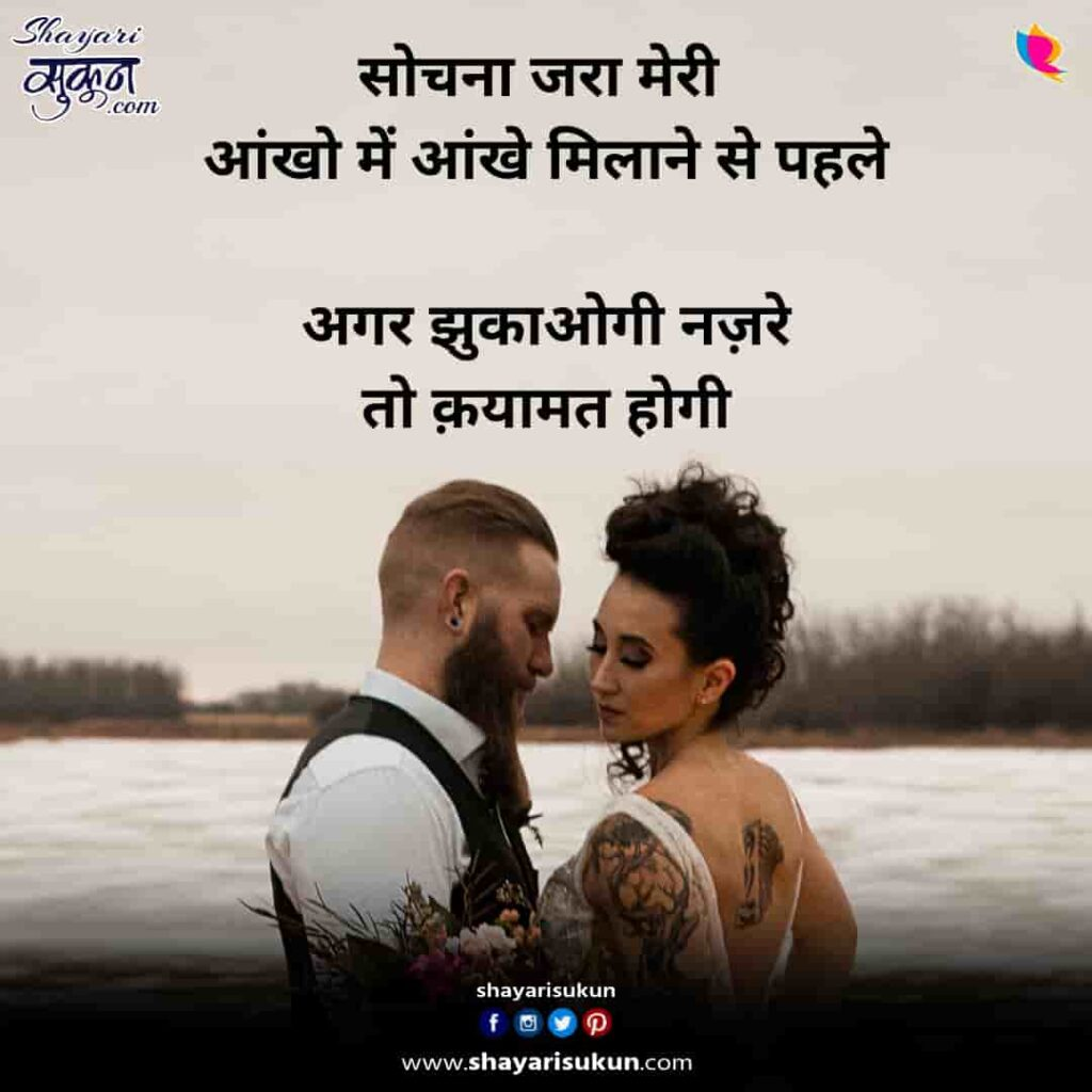 qayamat-2-romatic-love-shayari-hindi-2