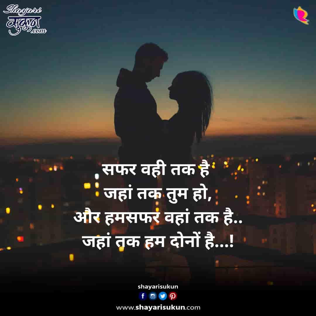safar-1-love-shayari-humsafar-ke-liye-suhana-2