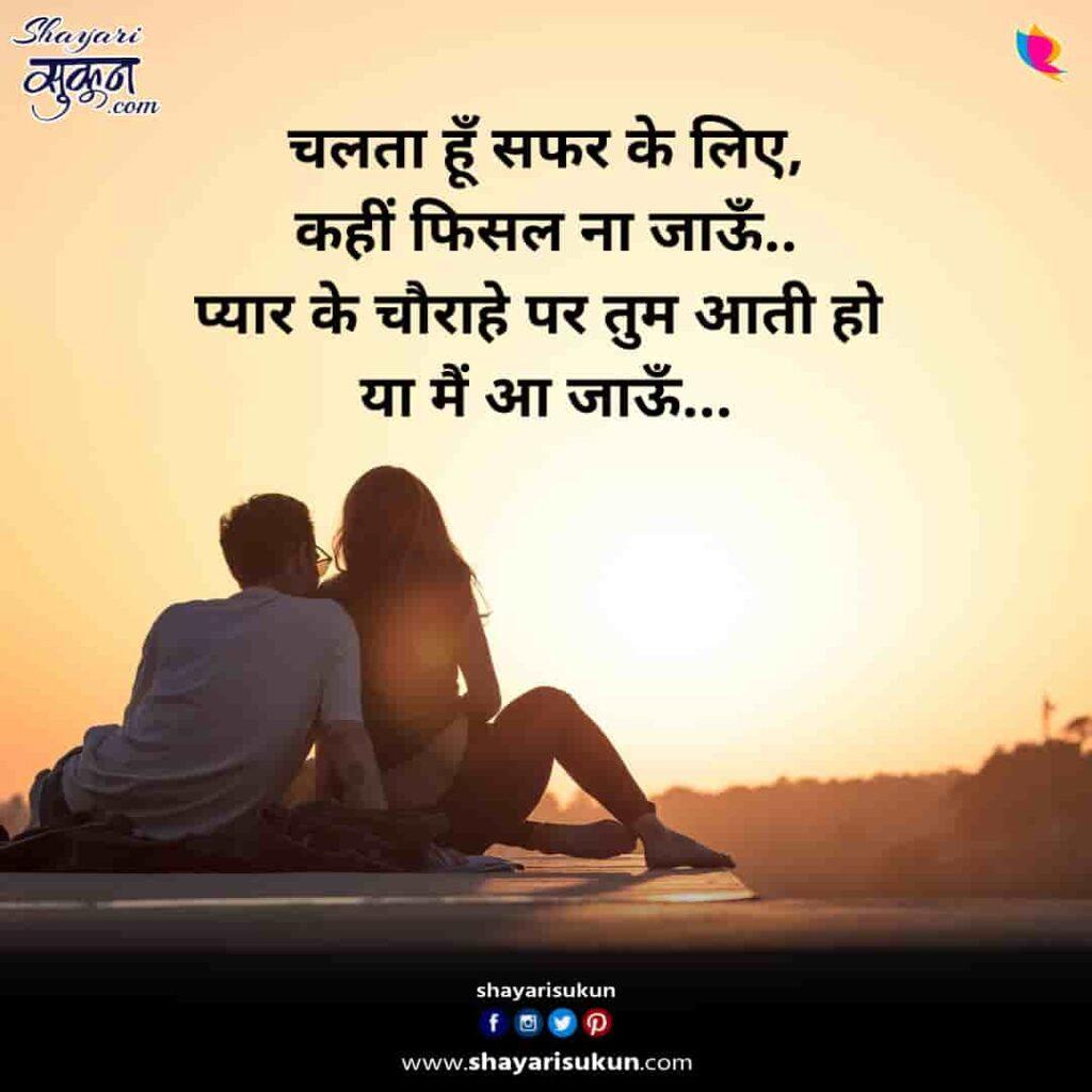 safar-1-love-shayari-humsafar-ke-liye-suhana-1