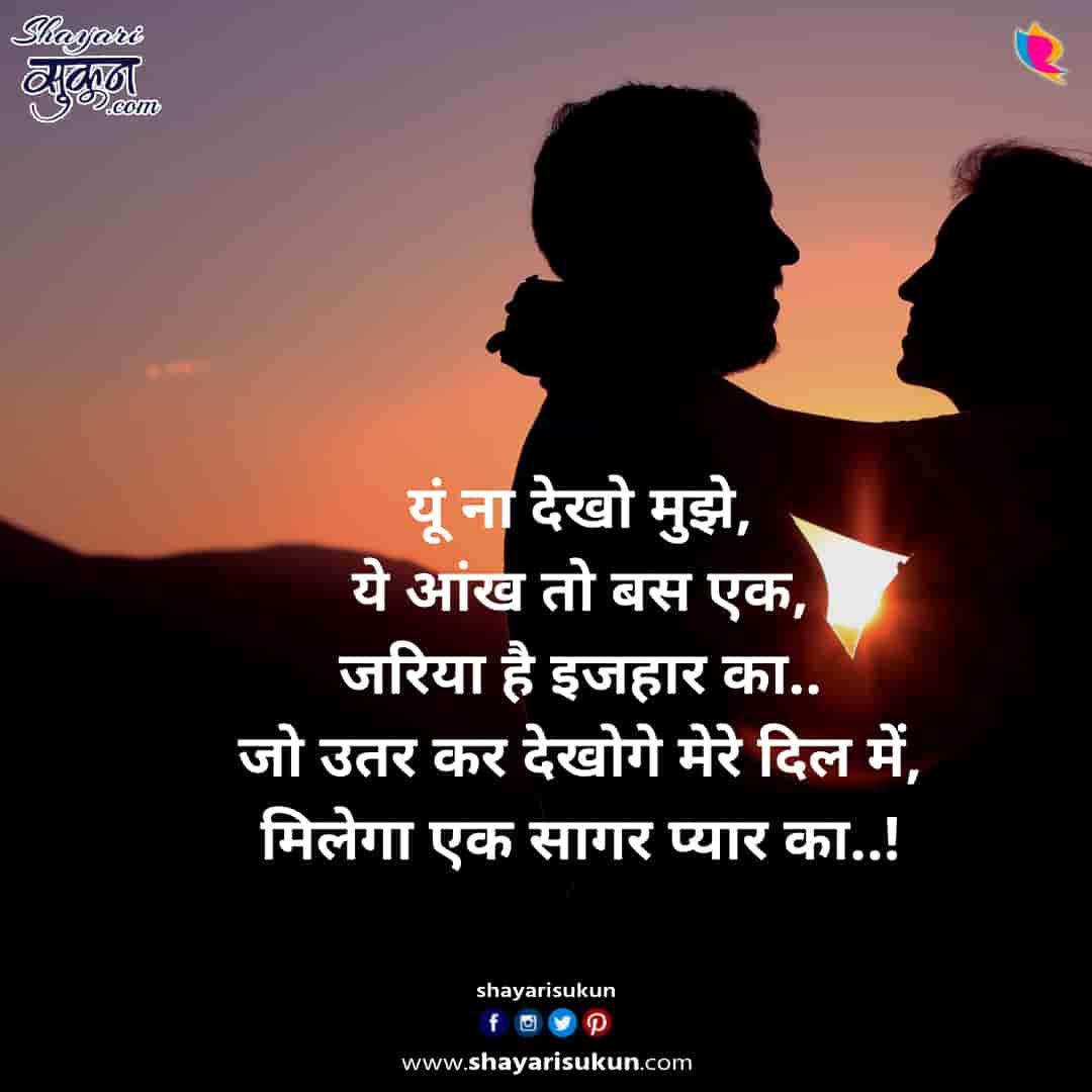 sagar-1-love-shayari-ka-bejod-namuna-1