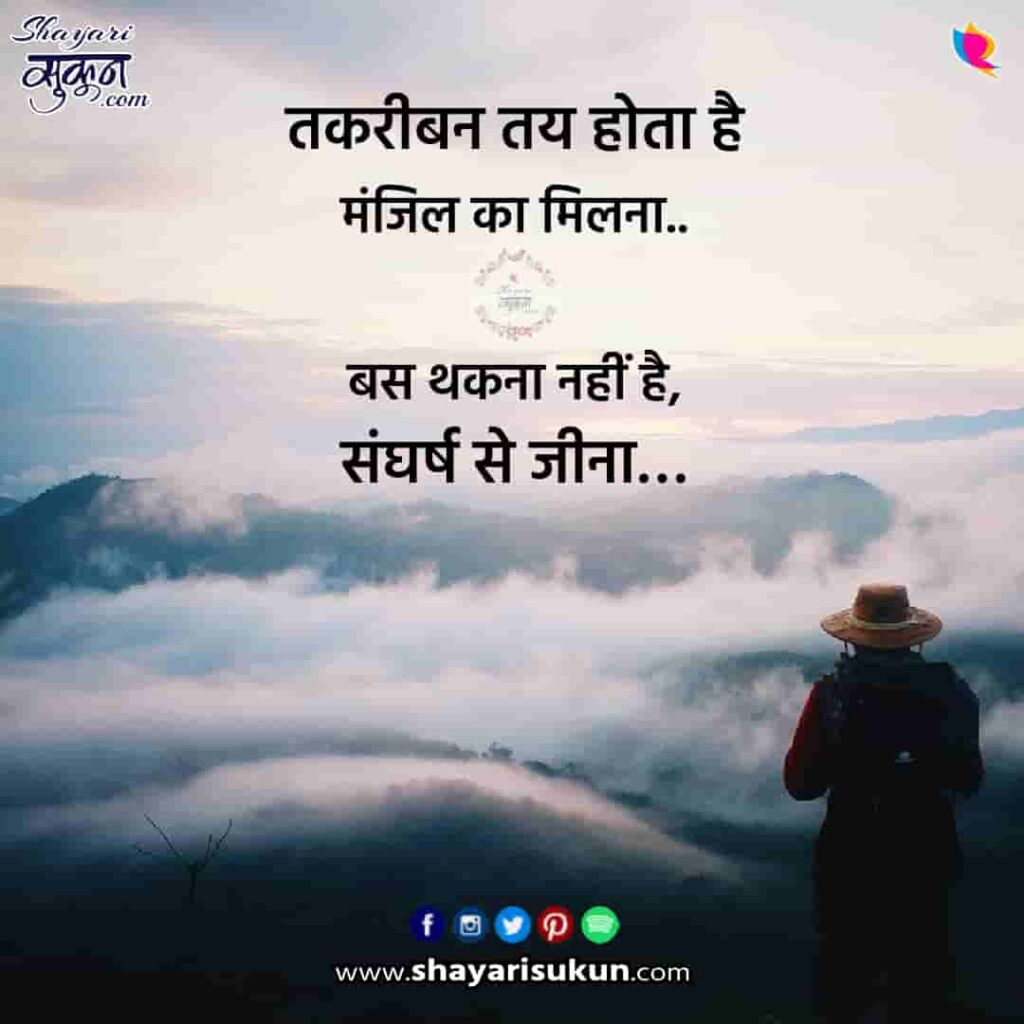 sangharsh-1-motivational-prernaday-hindi-shayari-02