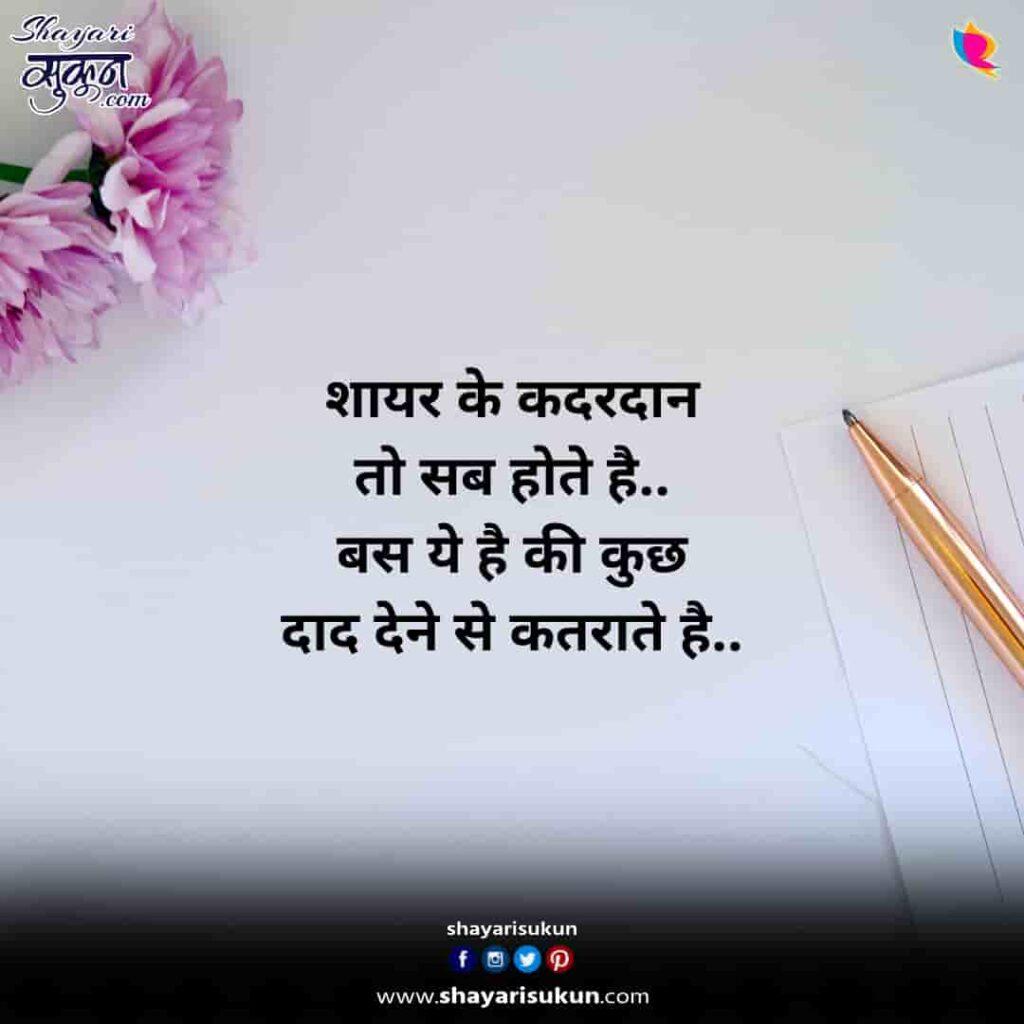 shayar-1-motivational-inspirational-hindi-shayari-2