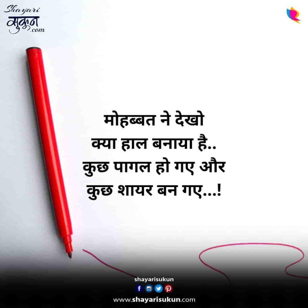 shayar-1-motivational-inspirational-hindi-shayari-1