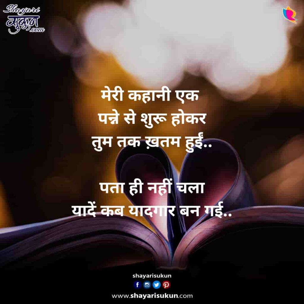 yaade-1-romantic-love-shayari-hindi-2
