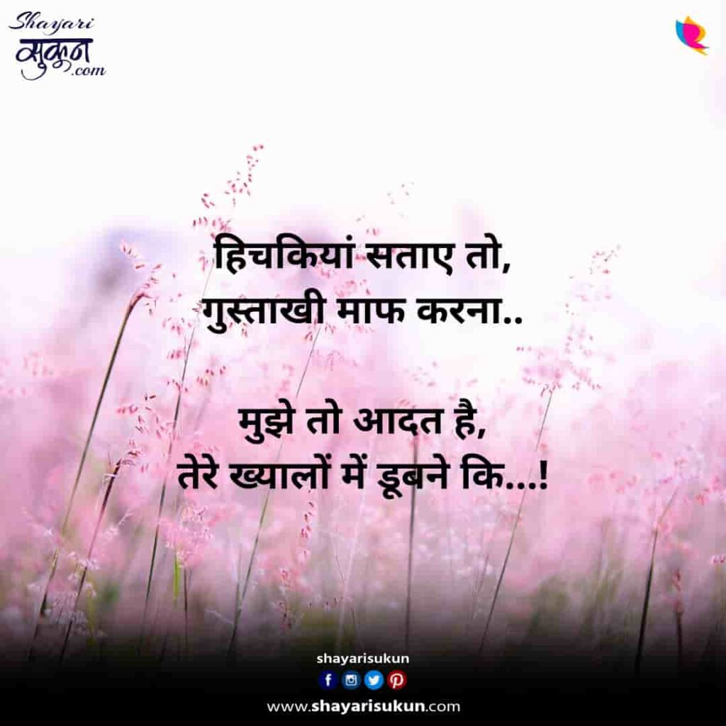 aadat-1-romantic-love-shayari-heart-touching-2