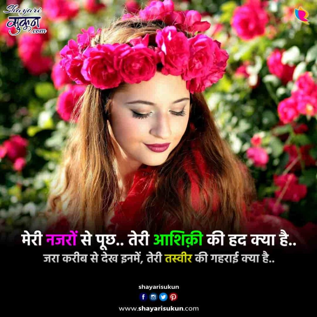 aashiqui-1-love-shayari-romantic-quotes-hindi-1