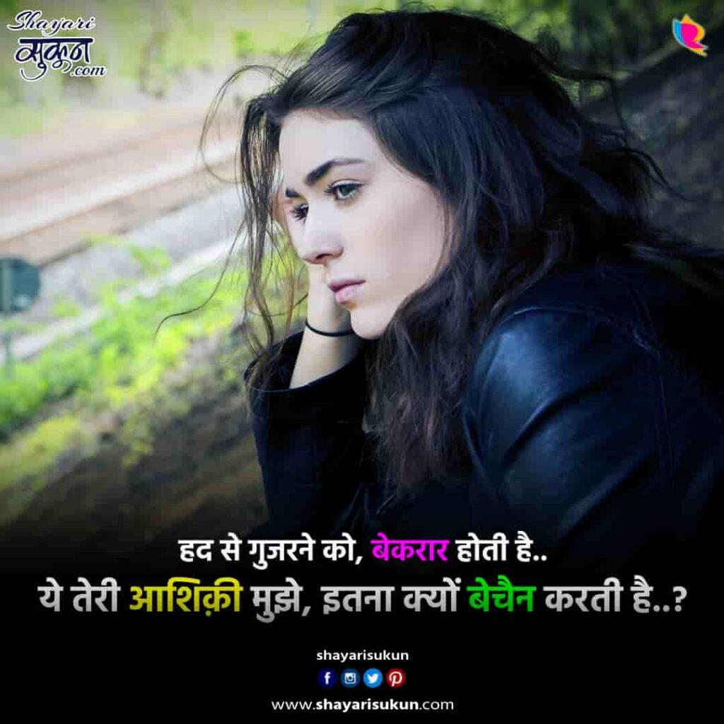 aashiqui-1-love-shayari-romantic-quotes-hindi-2