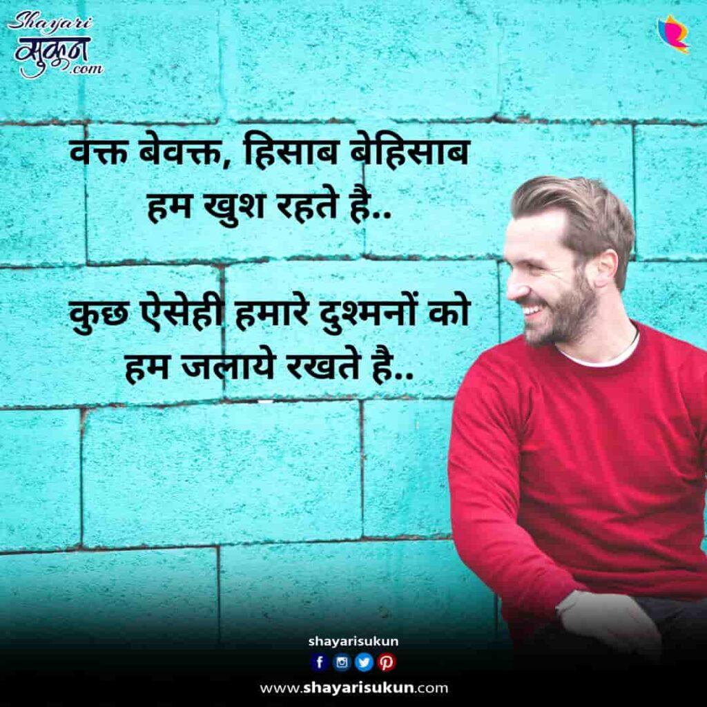 attitude-shayari-4-apna-rutbaa-badhaye-1
