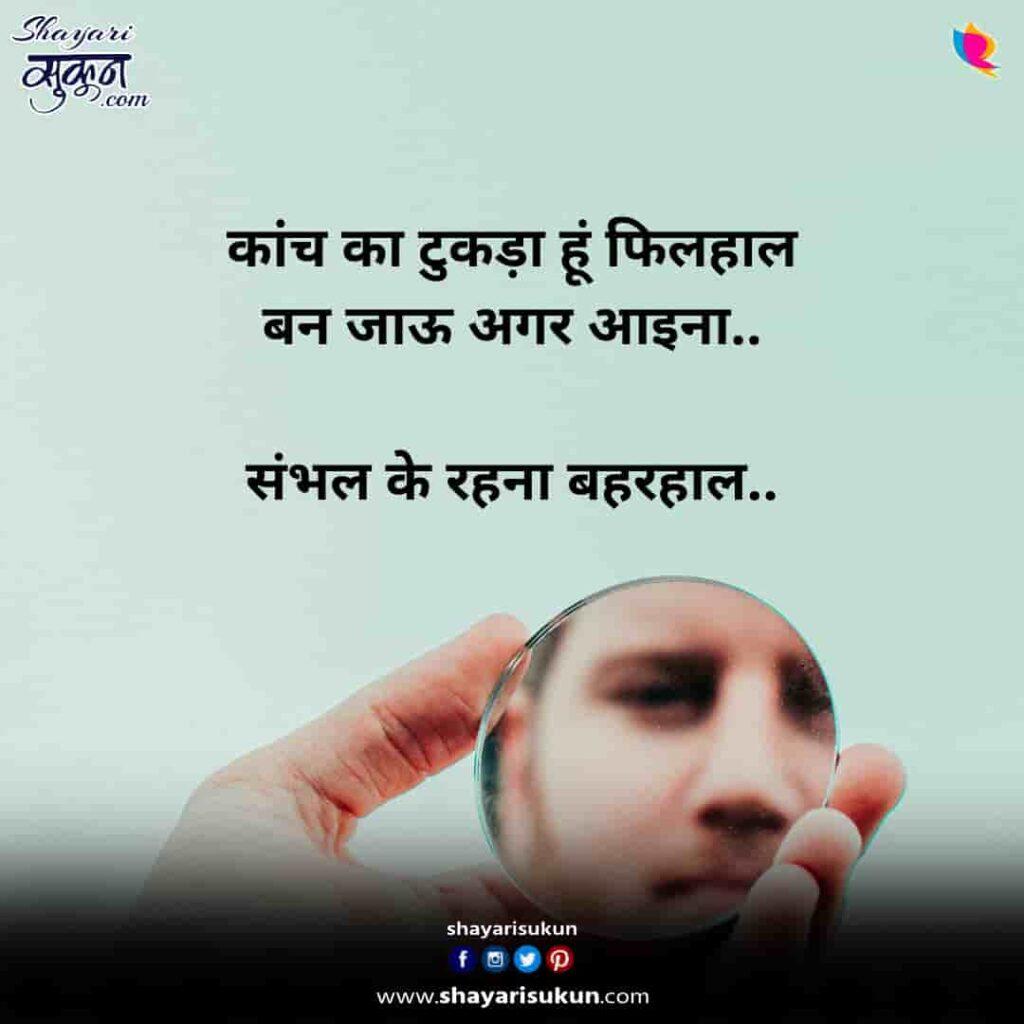 attitude-shayari-4-apna-rutbaa-badhaye-2