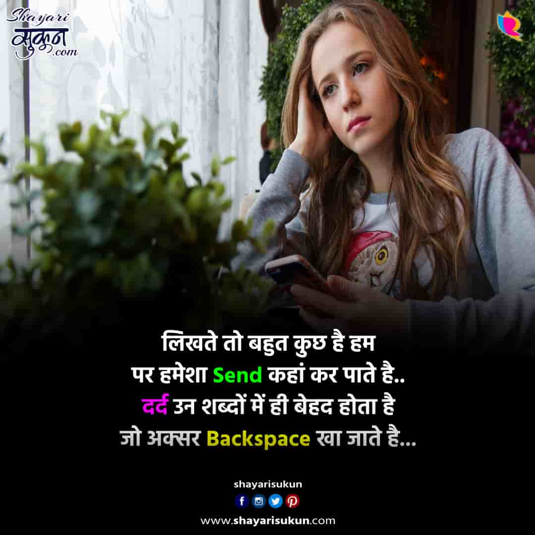 backspace-1-sad-shayari-untold-feeling-1