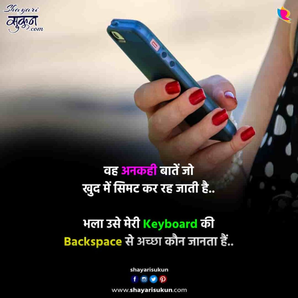 backspace-1-sad-shayari-untold-feeling-2
