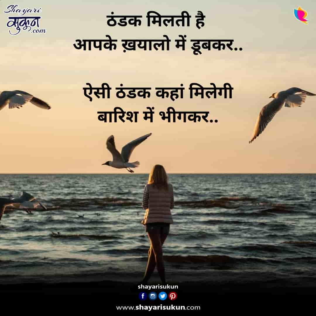 barish-2-love-shayari-romantic-quotes-1