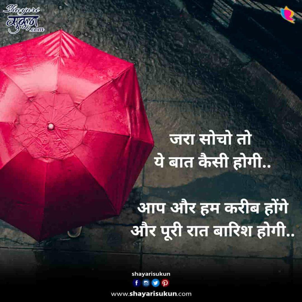 barish-2-love-shayari-romantic-quotes-2