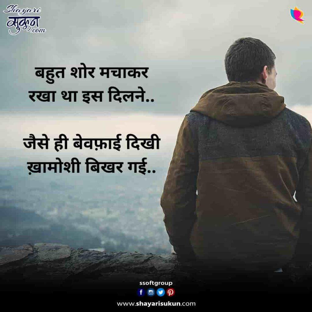 bewafa-3-sad-shayari-jakhmo-par-marham-hindi-1
