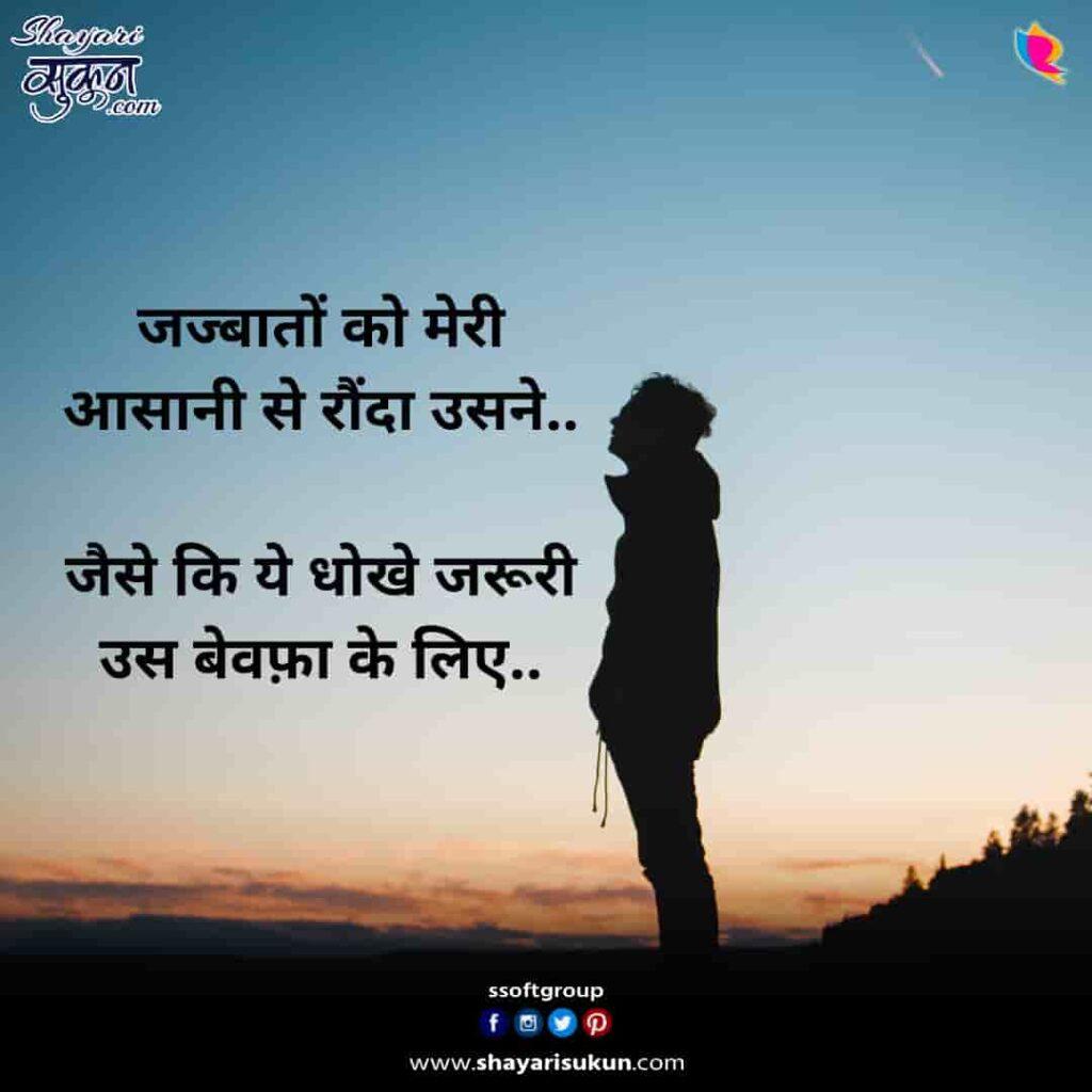 bewafa-3-sad-shayari-jakhmo-par-marham-hindi-2